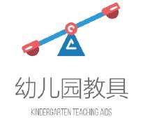 幼儿园教具